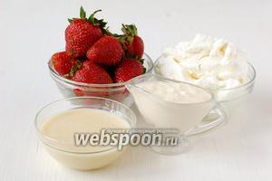 Для приготовления мороженого из клубники и маскарпоне нам понадобится маскарпоне, клубника, сгущённое молоко, некислая сметана.