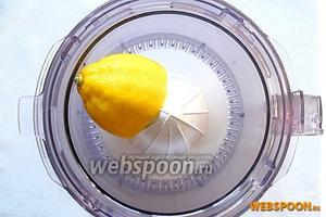 Пока сироп охлаждается, выдавим сок из лимонов.