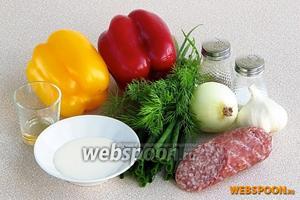 Для приготовления салата нужно взять колбасу салями, 1 жёлтый сладкий перец, 1 красный сладкий перец, чеснок, репчатый лук, сметану, винный уксус, зелёный лук, зелень укропа, перец чёрный молотый и соль.