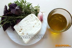 Подготовьте необходимые ингредиенты: брынзу из овечьего молока, вымойте травы и чеснок, отмерьте масло.