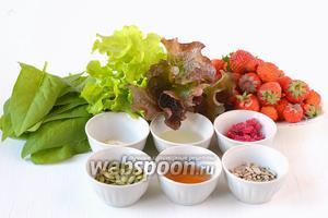 Для приготовления салата нам понадобится клубника, лук, два вида салата, шпинат, соль, масло подсолнечное, варенье, уксус винный,  очищенные семечки тыквы и подсолнуха.