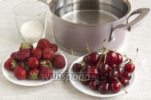 Подготовить клубнику, черешню, сахар и воду.