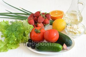 Для приготовления салата с клубникой и творожно-чесночными шариками нам понадобится клубника, творог, салат, огурец, помидоры, зелёный лук, репчатый лук, укроп, чеснок, апельсин, лимон, подсолнечное масло, соль, перец.