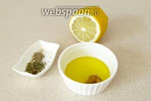 Приготовить заправку. Для этого смешать оливковое масло, лимонный сок, горчицу и прованские травы. Слегка подсолить и добавить сахар.