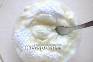 Смешайте йогурт и сахарную пудру до однородности.