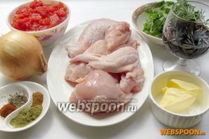 Для приготовления чахохбили нам понадобятся такие продукты: курица, лук, помидоры из банки или свежие, масло сливочное, вино, зелень, специи.