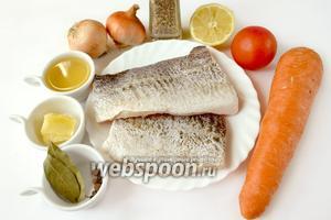 Для приготовления трески под маринадом нам нужны следующие ингредиенты: филе трески, морковь, лук, лимон, белое сухое вино, мёд, подсолнечное масло, лавровый лист, перец горошком, приправы для рыбы, соль.