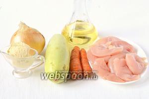 Для приготовления блюда нам понадобится куриное филе, молодой кабачок, морковь, лук, подсолнечное масло, соль, приправа для курицы, сметана.