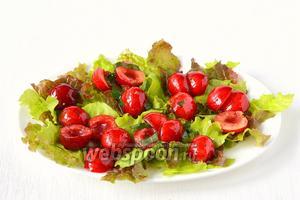 На подготовленный салат разложить маринованную черешню, полить салат заправкой.