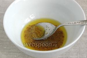 Для приготовления заправки нужно соединить оливковое масло, горчицу, сок лимона и добавить немного сахара.