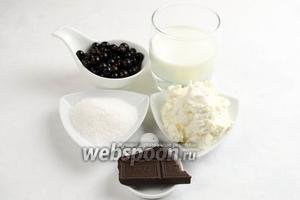 Для приготовления десерта необходимо взять чёрную смородину, сахар, творожную массу, молоко, шоколад для украшения.