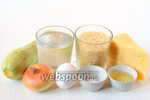 Для приготовления запеканки из риса и кабачков нам понадобится рис, вода, яйца, кабачок, лук, подсолнечное масло, сыр, соль, перец.