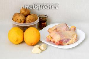 Для приготовления курицы с лимоном и чесноком возьмём картофель, куриные окорочка, лимоны, оливковое масло, соль, перец по вкусу.