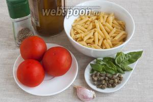 Подготовить пенне (перья), помидоры, каперсы, базилик, чеснок, травы и оливковое масло.
