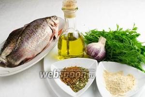 Чтобы запечь рыбу в духовке, нужно взять карасей, оливковое масло, приправу для рыбы, прованские травы, чеснок, панировочные сухари, соль, петрушку и укроп.