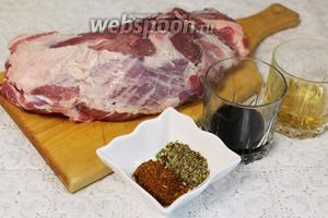 Для приготовления блюда возьмём кусок свиной шейки, сухое белое вино (или любой столовый ароматный уксус, наполовину разбавленный водой), соевый соус, смесь пряностей для свинины и прованские травы.