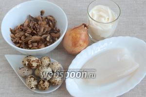 Подготовить необходимые продукты: кальмара (разморозить), перепелиные яйца, лук репчатый, майонез, шампиньоны (размороженные).