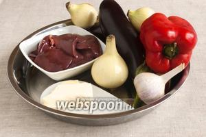 Подготовить печень индейки, овощи, масло сливочное.