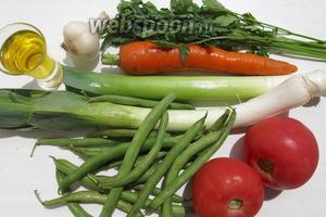 Для приготовления блюда возьмём спаржевую фасоль, морковь, лук порей, зелень, томаты, чеснок.