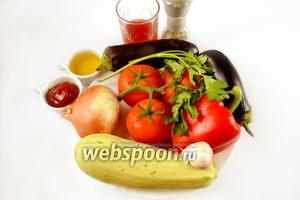 Для приготовления блюда нам нужны следующие ингредиенты: помидоры, кабачки, баклажаны, сладкий перец, лук, чеснок, прованские травы, оливковое масло, томатная паста, петрушка, красное сухое вино, соль, сахар, перец.