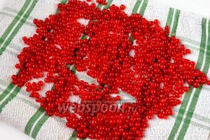 Смородину перебираем, если она собрана с веточками, то ягоды нужно снять, а веточки удалить. После этого промываем ягоды и рассыпаем на полотенце для просушки.