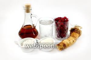 Для приготовления соуса нам понадобится корень хрена, малина, винный или яблочный уксус, сахар.