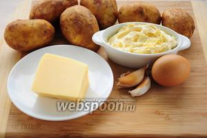 Для приготовления картофеля со сметаной чесноком и сыром в мультиварке вам понадобятся: картофель, деревенская сметана (чем жирнее, тем лучше), яйца, чеснок, сыр, растительное масло и соль.