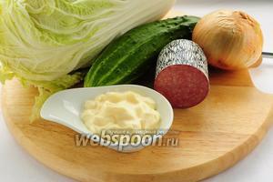Для приготовления салата вам понадобятся: пекинская капуста, огурец, лук, колбаса, майонез и соль по вкусу.