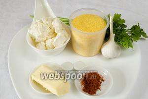 Чтобы приготовить такое блюдо, нужно приготовить  кукурузную кашу , сыр пармезан, творог, чеснок, петрушку, масло сливочное мягкое, паприка, соль, каперсы.
