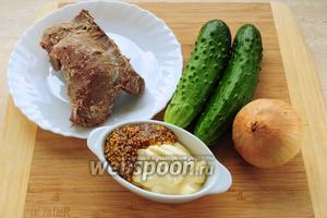 Для приготовления салата вам понадобятся: варёный говяжий язык, лук, огурцы, сметана, майонез, зерновая горчица, соль и перец по вкусу.