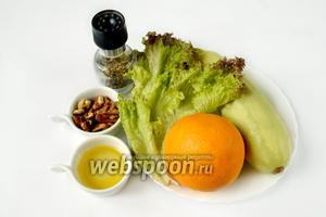 Для приготовления салата нам нужны: молодой кабачок, апельсин, салатные листья (у меня Лолло Росса), грецкие орехи, масло грецкого ореха, соль и перец.