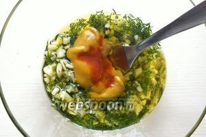 Приготовьте заправку, смешав в миске: масло, чеснок, зелень, горчицу и соус чили (использовать по желанию).