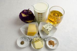 Чтобы приготовить суп, нужно взять кольраби, молоко, сок виноградный, воду, сыр с плесенью, любой твердый сыр, сливочное масло, муку, соль, перец, молотый мускатный орех.