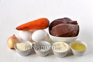 Для приготовления пирога из печени нам понадобится говяжья печень, морковь, лук, яйца, сметана, манка, соль, подсолнечное масло.