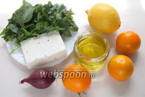 Подготовьте ингредиенты для салата: жёлтые грунтовые томаты, маленькую красную луковицу, сыр фета, базилик, рукколу, петрушку, лимонный сок, оливковое масло первого отжима, соль и перец — по вкусу.