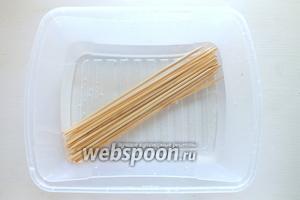 Замочите бамбуковые шпажки на 1 час в холодной воде.