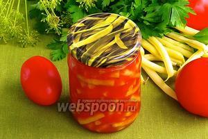 Спаржевая фасоль в томатном соусе