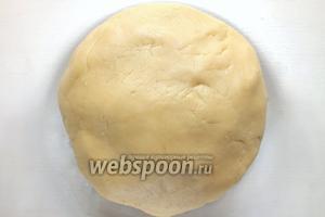 Замесите руками однородное эластичное тесто. Его должно получится чуть менее 700 грамм.