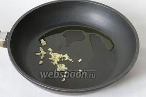В сковороде нагреваем оливковое масло и обжариваем в нём чеснок, буквально 1-2 минуты.