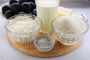 Для приготовления сливового пирога вам понадобятся: сливы, мука, сахар, молоко, маргарин, крахмал, соль, ванилин и разрыхлитель.