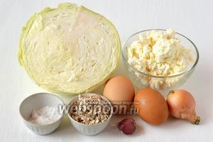 Для приготовления запеканки нам понадобится капуста, лук, чеснок, творог, яйца, овсяные хлопья, соль.