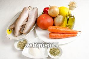 Чтобы приготовить рыбу, нужно взять тушки хека мороженого, морковь, лук, помидоры, перец сладкий, лимон, соль, сахар, масло оливковое, розмарин, майоран.