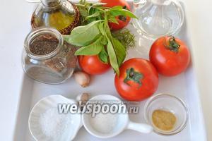 Для приготовления понадобятся спелые помидоры, соль, сахар, свежая зелень, чеснок, уксус винный или яблочный, масло оливковое первого отжима, перец чёрный, горчица.