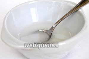 Для обмазки смешать 40 мл воды, 0,5 ч.л крахмала, и 0,25 чайной ложки соли.