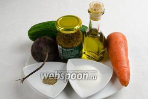Чтобы приготовить салат, нужно взять морковь, огурец, свёклу, луковицу сладких сортов, для заправки: горчицу французскую, сахар, соль, винный уксус, молотый перец, оливковое масло.