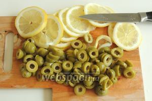 Лимон и маслины так же нарежем дольками.