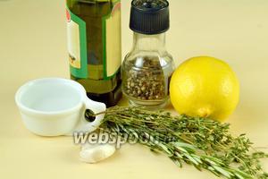 Для приготовления соуса нам нужны следующие ингредиенты: оливковое масло, лимонный сок, тимьян и розмарин, чеснок, вода, соль и перец.