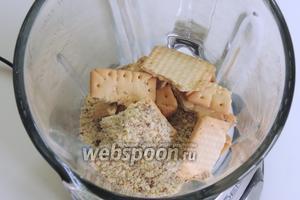 Перетрём мелко сливочное печенье с миндальной крошкой.