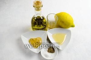 Подготовить заправку: оливковое масло, сок лимона, соль, перец, мёд, винный уксус. Ингредиенты перемешать последовательно. Соус-поливка готова.