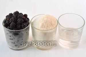 Для приготовления джема из ежевики нам понадобится ежевика, сахар, вода.